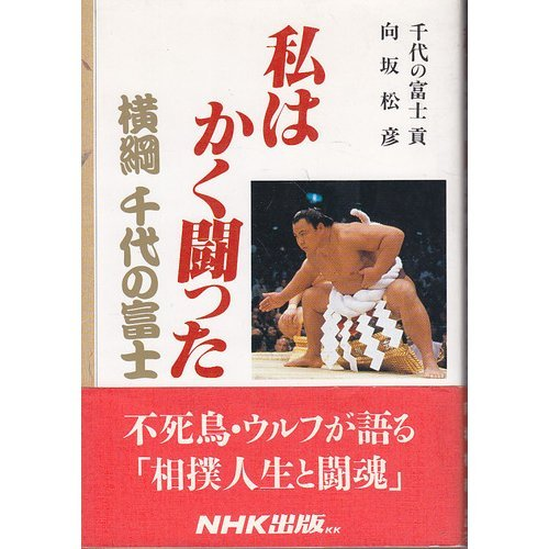 booksreddit.com:I was fighting nuclear - Fuji Yokozuna Chiyo (1991) ISBN: 4140087773 [Japanese Import]