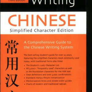 booksreddit.com:Reading & Writing Chinese: Simplified Character Edition